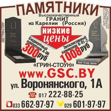 макет в газету Вечерний Минск