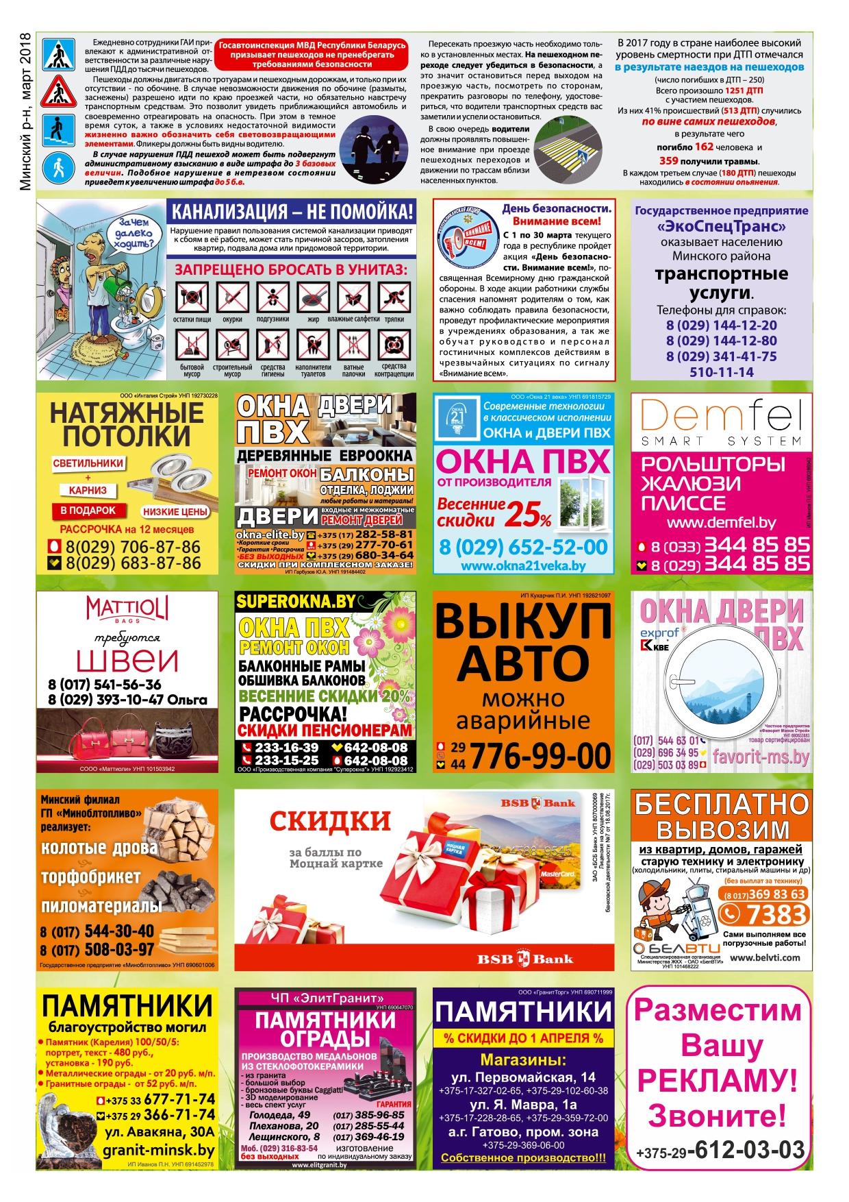 Образец оборота жировки за март Минского района 2 (рекламное поле) reklama-on.by