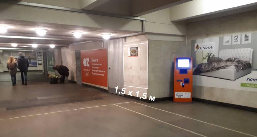 Рекламное место в переходе на станции метро Академия наук reklama-on.by
