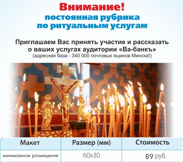 Спецпроект по размещению рекламы Ритуальных услуг reklama-on.by