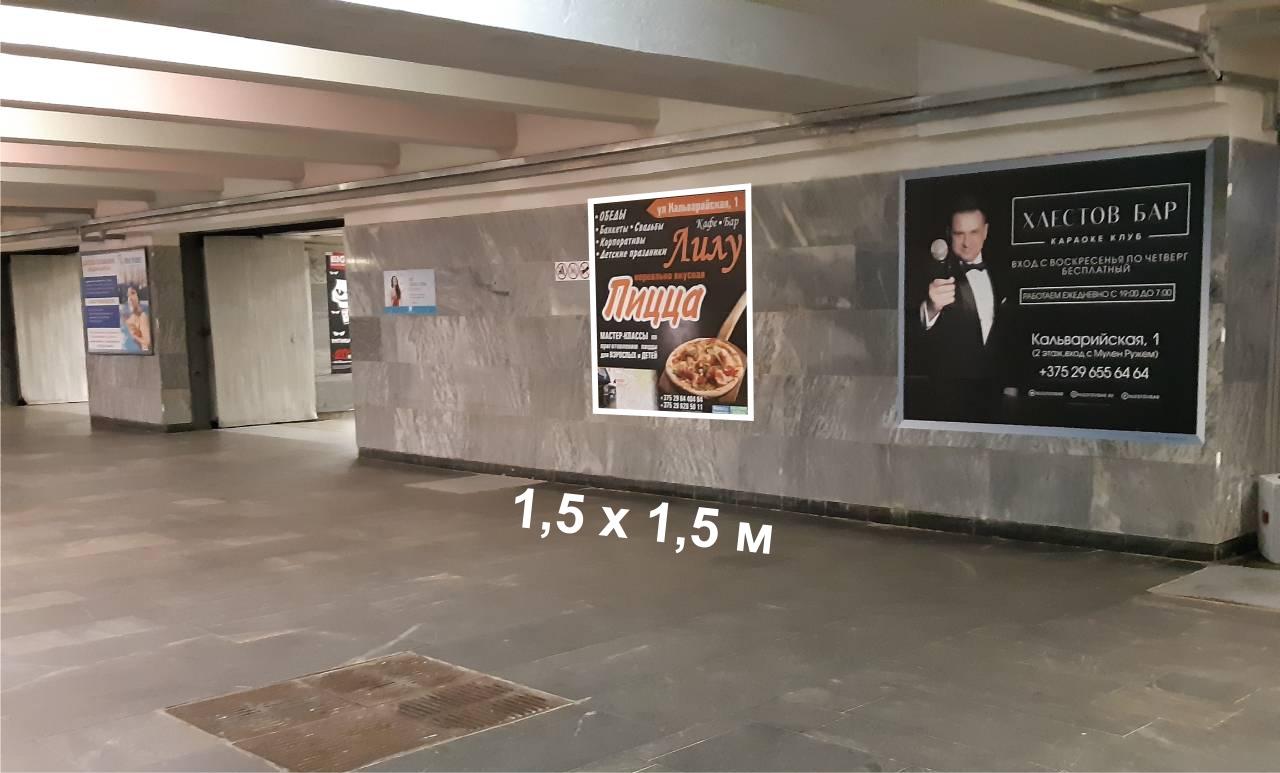Рекламное место в переходе на станции метро Фрунзенская reklama-on.by