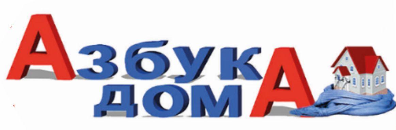 Азбука дома reklama-on.by