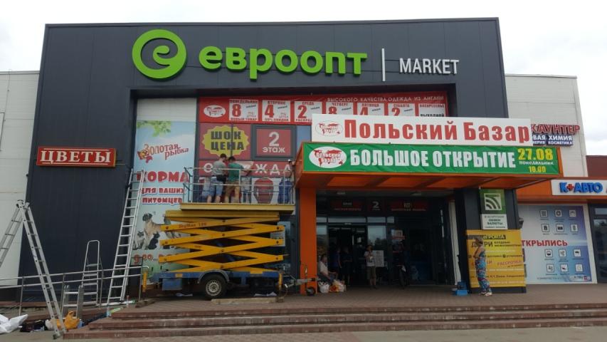 Оформление витрины магазина Польский базар reklama-on.by