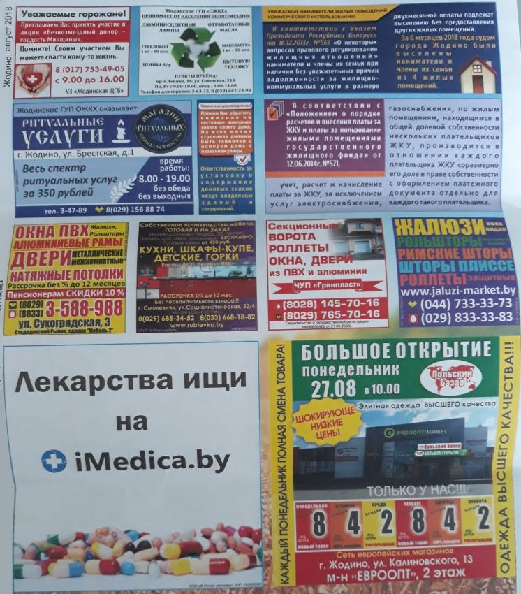 Размещение рекламного модуля на жировках г. Жодино в августе 2018 г.
