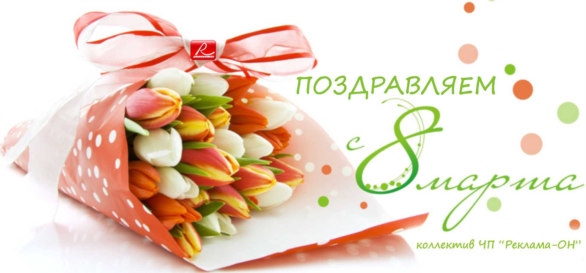 С праздником 8 марта! reklama-on.by