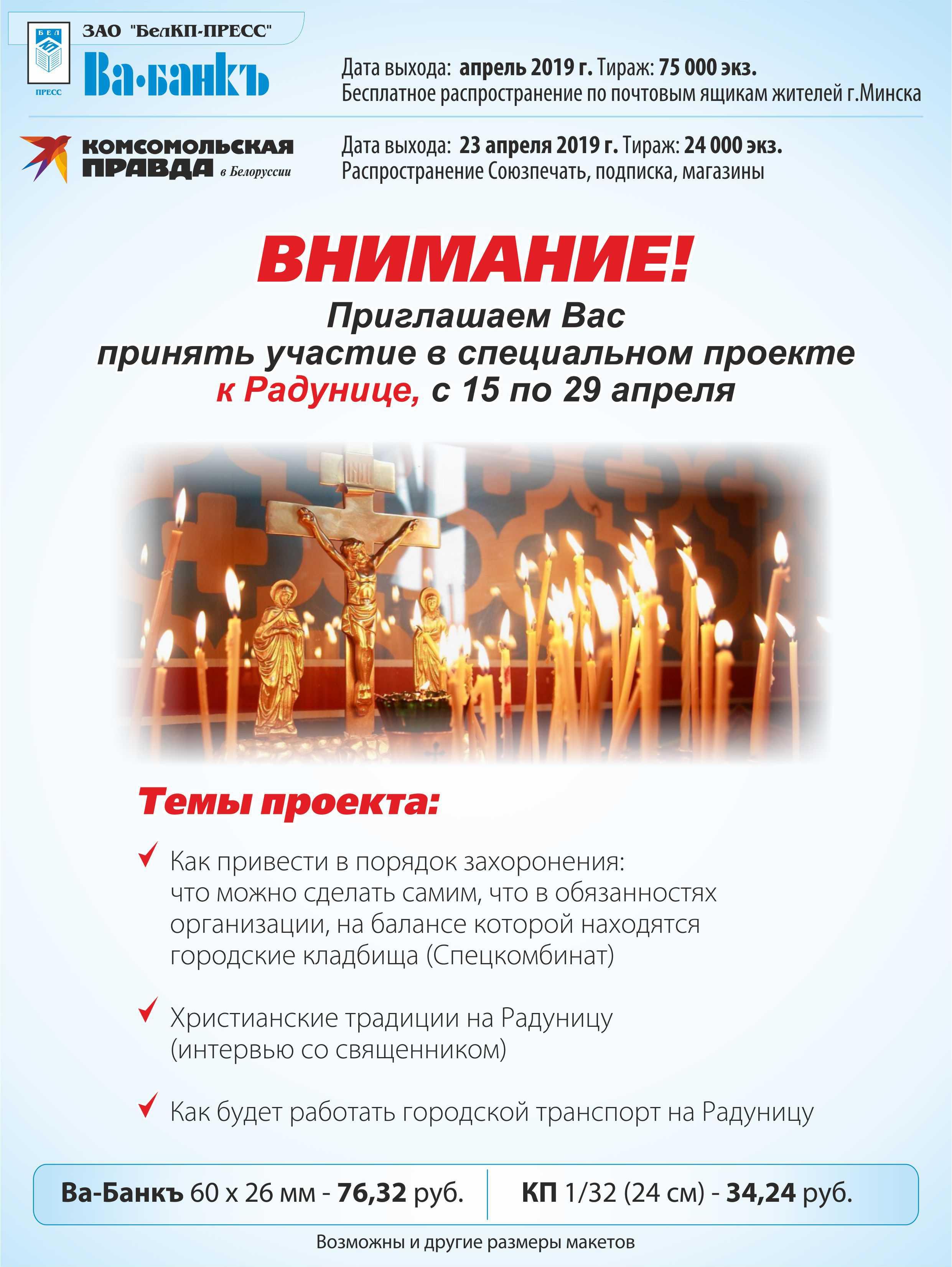 Спецпроект Ва-банк и Комсомольской правды Радуница reklama-on.by