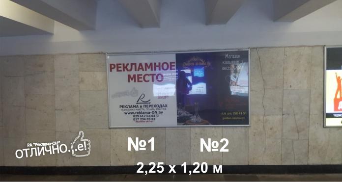 Ультраяркий световой лайтбокс на станции метро Академия наук (переход) reklama-on.by