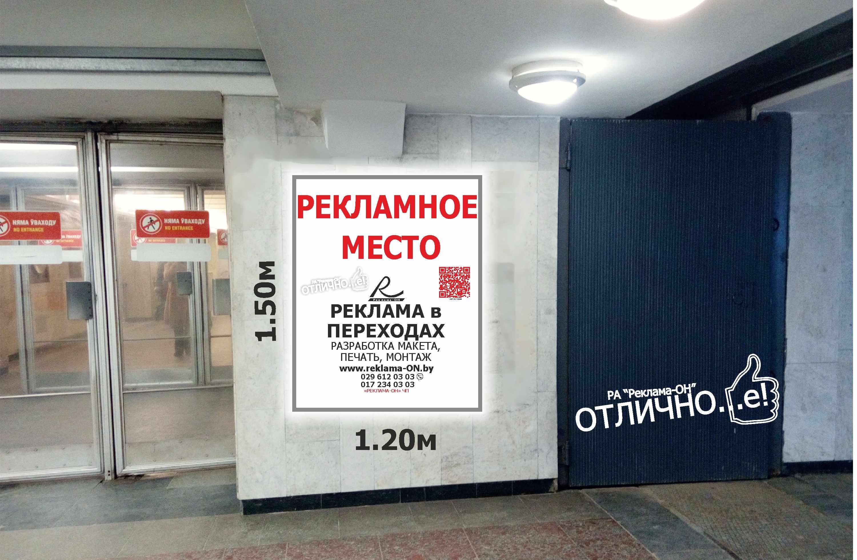 Ультраяркий световой лайтбокс на станции метро Площадь Победы (переход) reklama-on.by