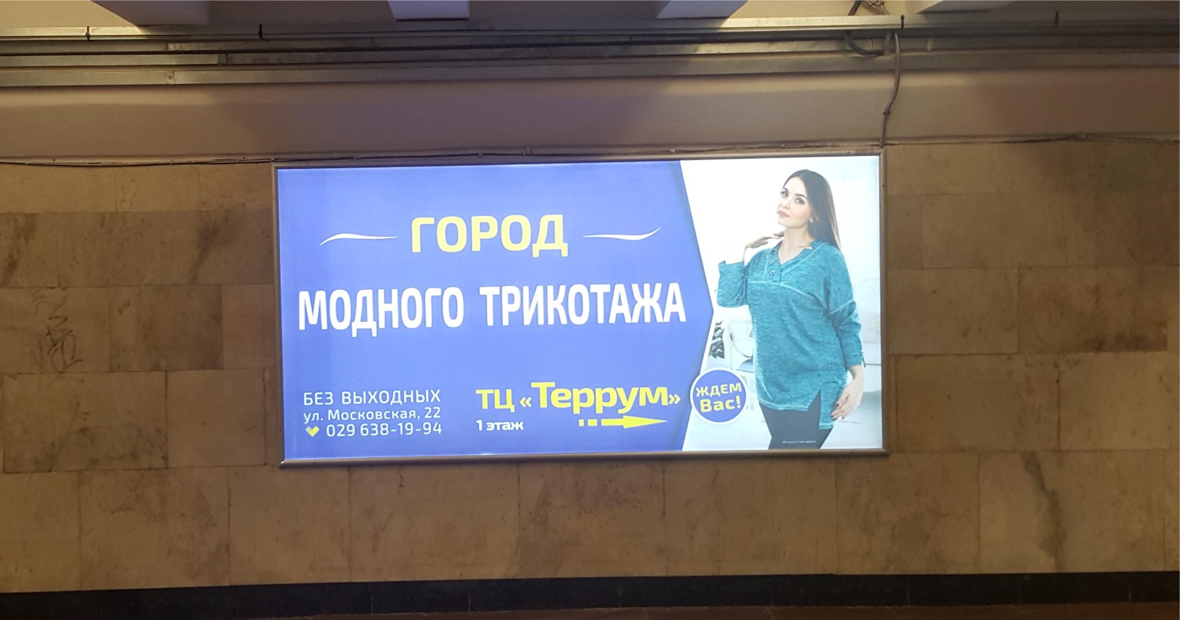 Ультраяркий световой лайтбокс на станции метро Каменная горка (переход) reklama-on.by