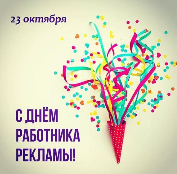 День работников рекламы 2019 reklama-on.by