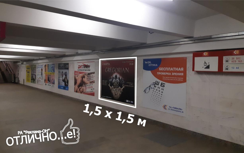 Рекламное место на станции метро Спортивная reklama-on.by