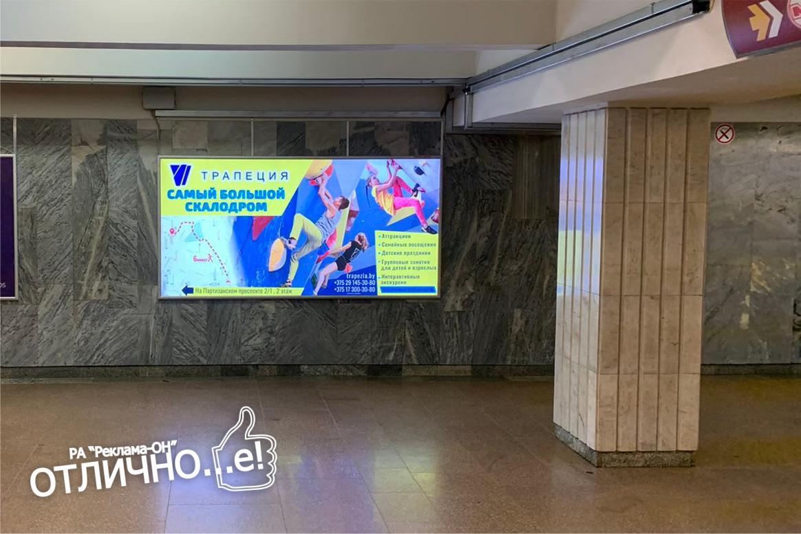 Ультраяркий световой лайтбокс на станции метро Пролетарская (переход) reklama-on.by