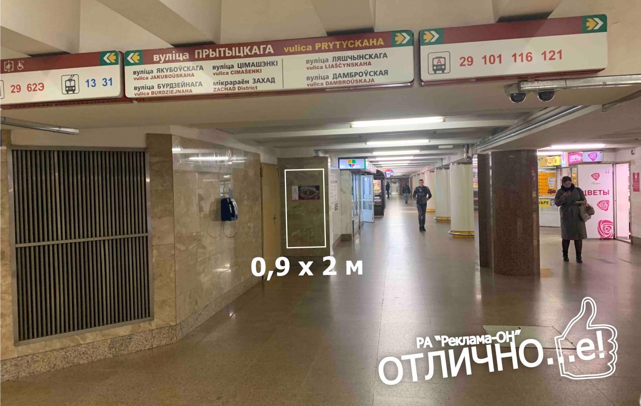 Рекламное место на станции метро Кунцевщина reklama-on.by