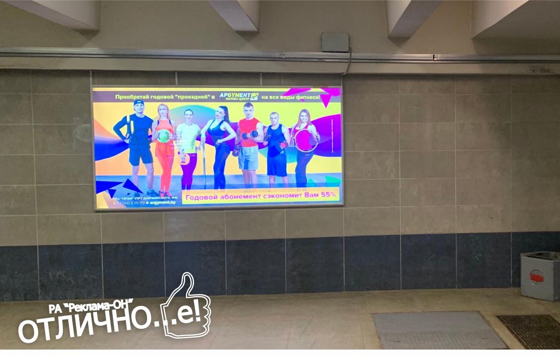 Ультраяркий световой лайтбокс на станции метро Петровщина (переход) reklama-on.by