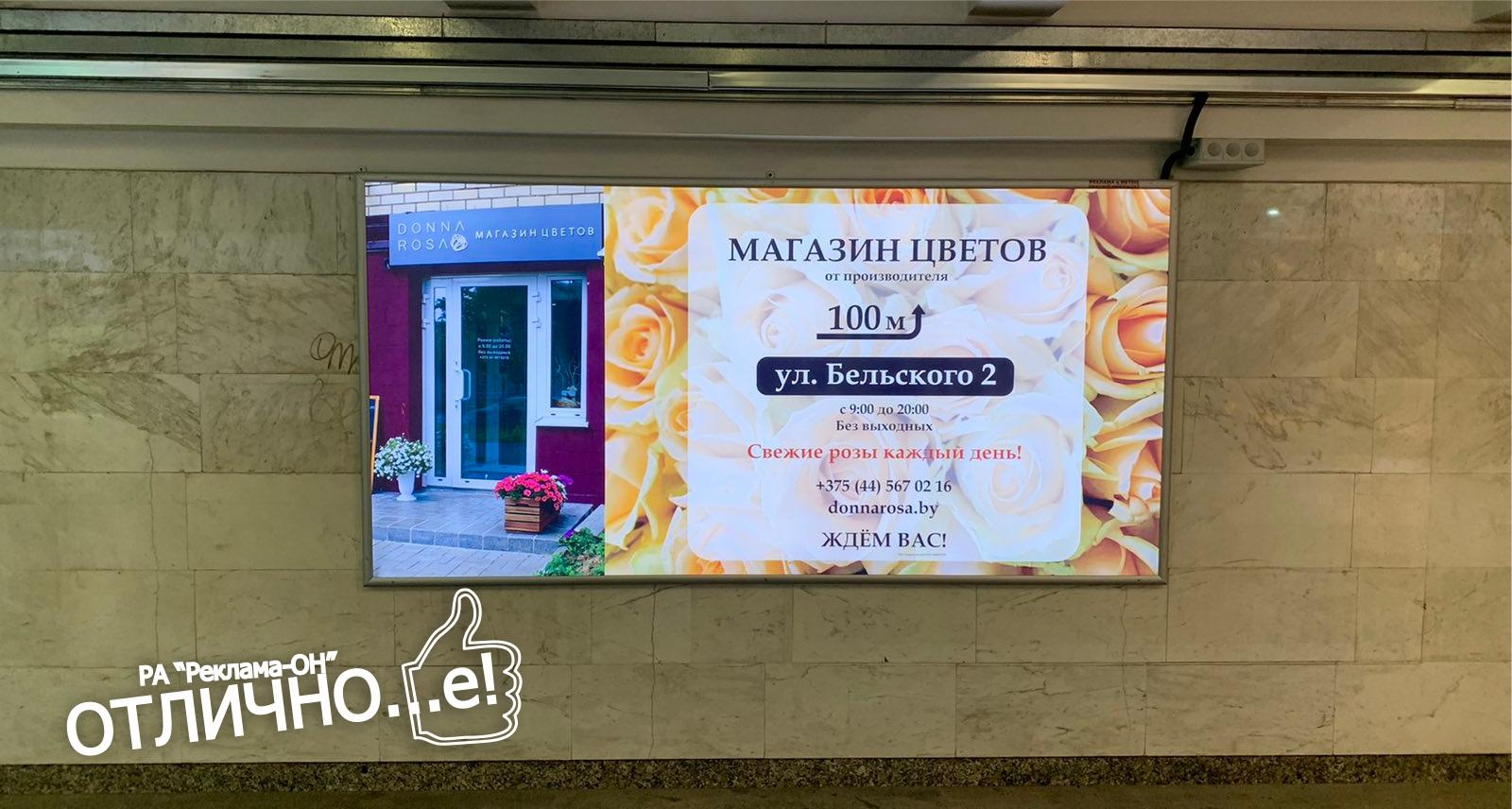 Ультраяркий световой лайтбокс на станции метро Спортивная (переход) reklama-on.by